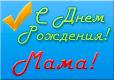 поздравления маме на телефон